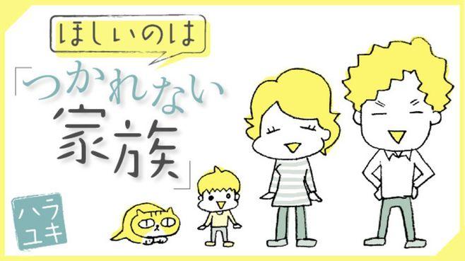 「うちの家族限界!」を突破する1つのアイデア