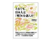 それでも、日本人は「戦争」を選んだ 加藤陽子著