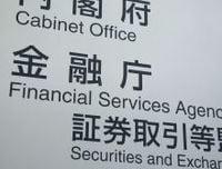 AIJ年金消失問題で一斉調査、問われる金融庁の監督責任