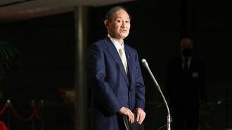 菅首相の「宣言延長」を後押ししたある危機感