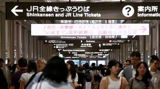 電車賃を節約、切符の買い方「ケチケチ大作戦」