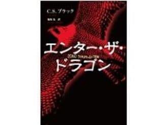 エンター・ザ・ドラゴン C.S.ブラック著 鬼塚弘訳