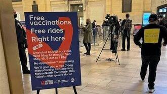 観光客もその場で接種、「駅でワクチン」NYの現状