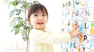 「英語は小さい頃に始めた方がいい」という誤解