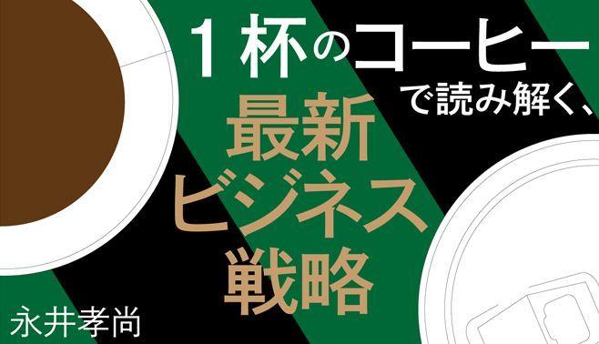 """日本人の""""コーヒー偏差値""""を変えた、あの一杯"""
