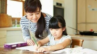 夏休み明け「勉強ができない子」を変える方法