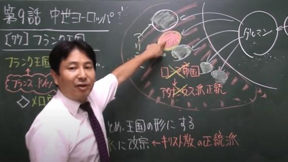 歴史学べるYouTube「現役ムンディ先生」人気の訳