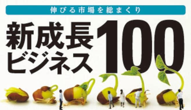 8大テーマで見つける、新成長ビジネス100