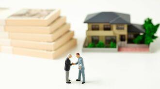 「住宅ローン」安易に借りる人が見落とすリスク