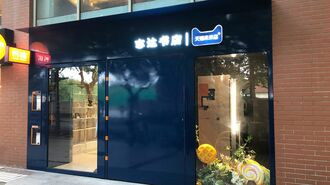 中国の「無人書店」使ってわかった致命的弱点