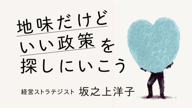京丹後が誇る「市民総幸福のまちづくり条例」