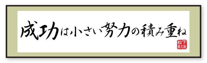 成功は、小さな努力の積み重ねやね」 | 松下幸之助の珠玉の言葉 | 東洋 ...