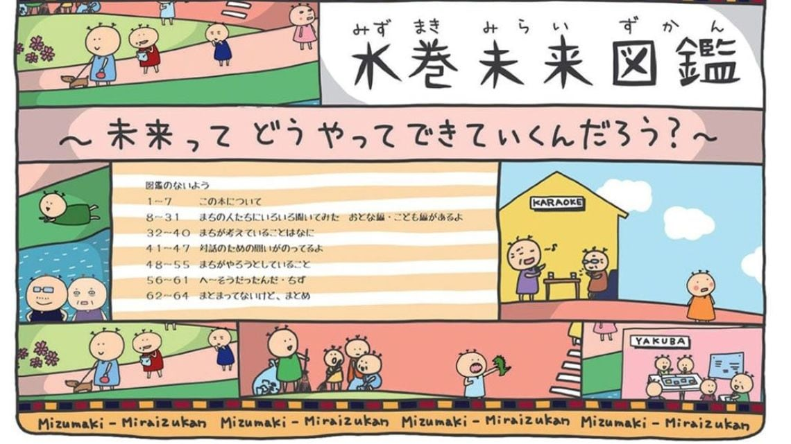 お堅い町の総合計画が絵本で大反響のワケ 国内政治 東洋経済