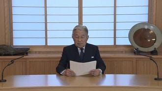 Text of Emperor Akihito's Speech