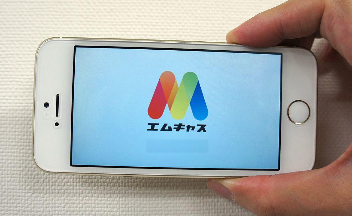 MXの「神アプリ」は、日本のテレビ...