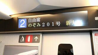 東海道新幹線「車内ニュース」終了は残念だ