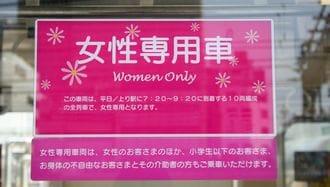 男が知らない「女性専用車両」乗客の行動実態