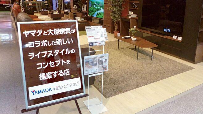 大塚家具、ヤマダ電機傘下で赤字脱出なるか
