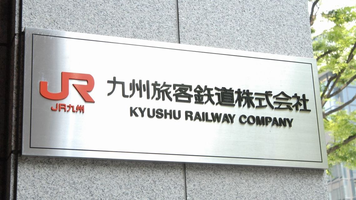 株価 jr 九州