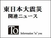 アサヒビールは宮城県の社員の安否確認に全力投球【震災関連速報】