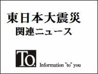 TOTOは東電・福島原発に近接するセラミック2工場で操業再開のメド立たず【震災関連速報】