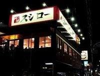 回転ずし戦争:スシロー、かっぱ寿司の天下は続くのか?《それゆけ!カナモリさん》