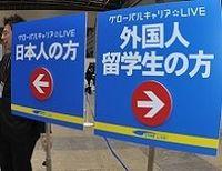 外国人留学生の新卒採用がますます増加か?--リクナビが「グローバルキャリアLIVE」開催