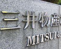 三井物産が融資契約結んだチリ銅公社と資源メジャーの係争決着(1)三方一両損で資源メジャー独り勝ち?