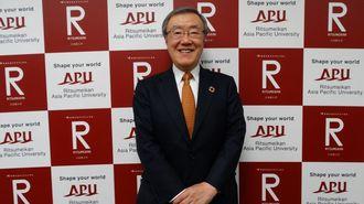 出口治明氏「69歳で大学学長へ転身」の舞台裏