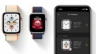 新Apple Watchが70代の母親にも必要な理由