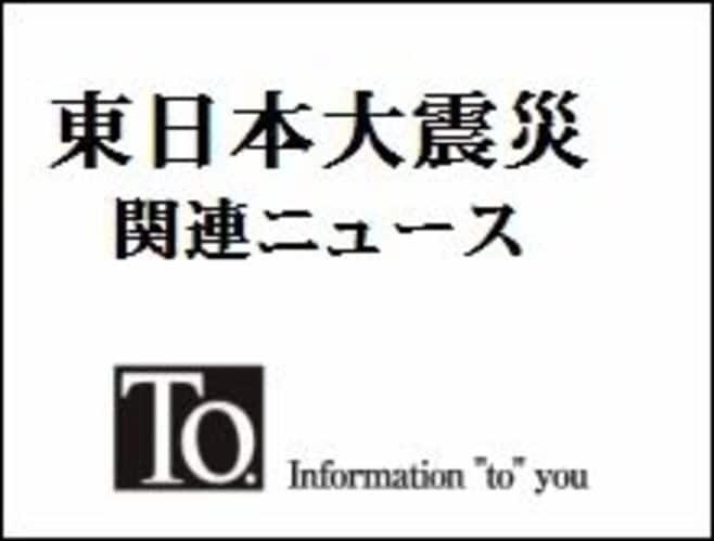 サンクス運営するCVSベイエリアは東京湾岸、千葉地域で2店のぞき営業継続【震災関連情報】