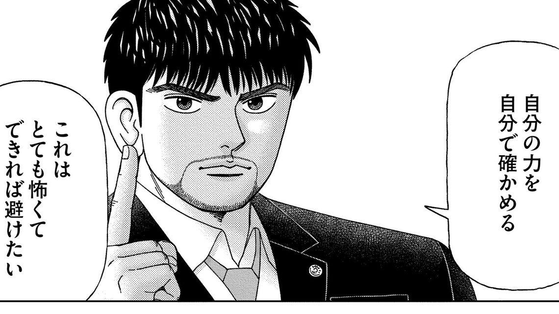 漫画!東大生が絶賛「ドラゴン桜2...
