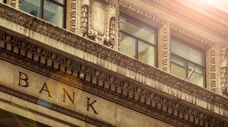 「銀行」という一言で説明しきれない奥深い存在