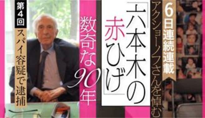 スパイ容疑で神奈川県警が誤認逮捕