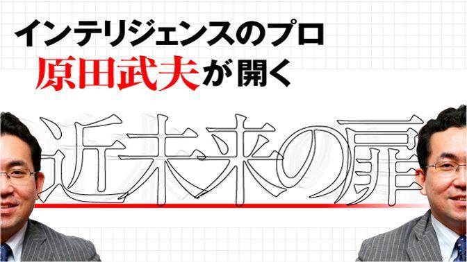仕掛けられた『ジャパン・ラッシュ』の真実(上)   インテリジェンスのプロ、原田武夫氏が開く近未来の扉