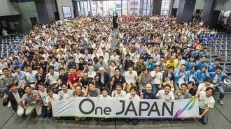 若手が集う「One JAPAN」、2年目に向かう先