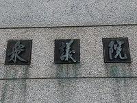 """麻生太郎首相に訴える、速やかな解散総選挙こそ最大の""""ご奉公"""""""