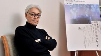 坂本龍一は、「仕事」をどう考えているのか