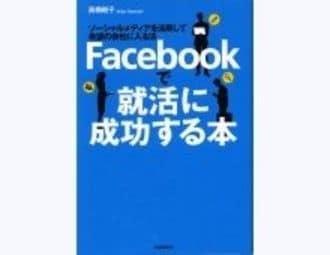Facebookで就活に成功する本 高橋暁子著