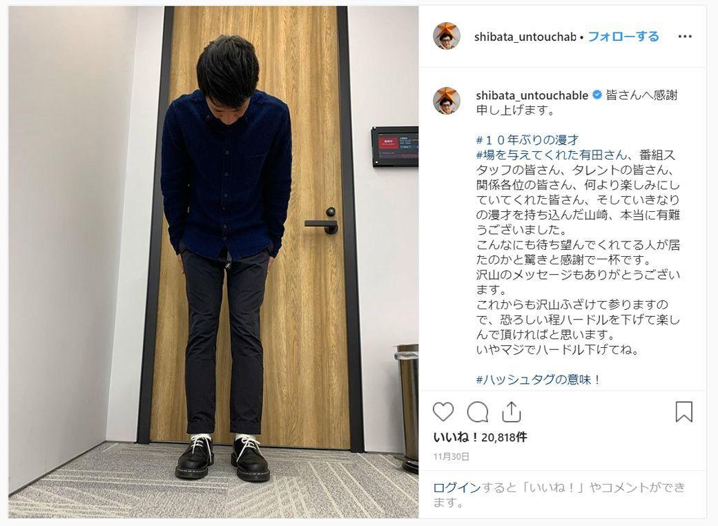 柴田 女性 問題 アンタッチャブル