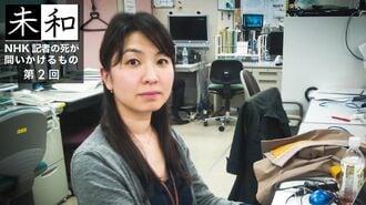 過労死「31歳NHK記者」を追いつめた選挙取材の闇