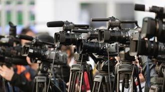 報道を娯楽と勘違いするマスコミにモノ申す