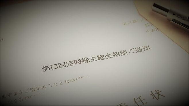 「社外役員が少ない」156社、監査役会設置会社編