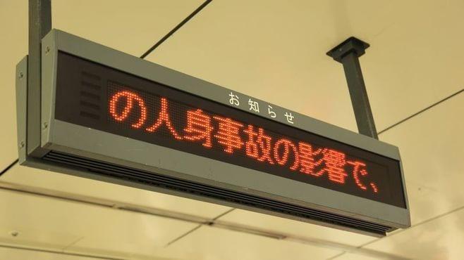 鉄道自殺、最多の原因は「健康問題」だった