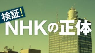 NHK「受信料7000億円」肥大化に募る厳しい視線