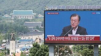 輸出規制で「日韓経済全面戦争」に突入するか