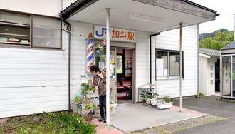 無人のJR小浜線加斗駅を救った理髪店夫婦