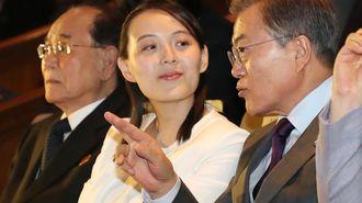 北朝鮮の「ほほ笑み」外交で揺らぐ日米韓連携