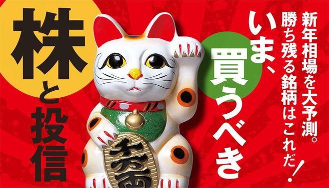 「下がらない日本株」に開けた展望と死角