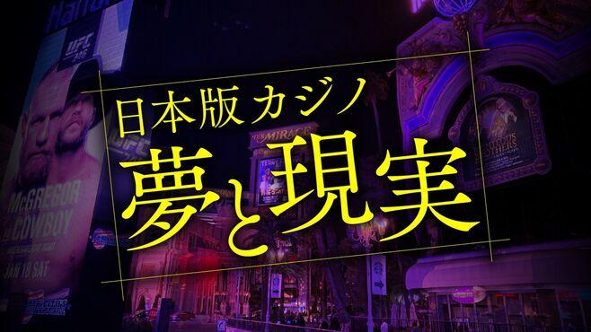 政治混迷で窮地、「日本版カジノ」が直面する現実